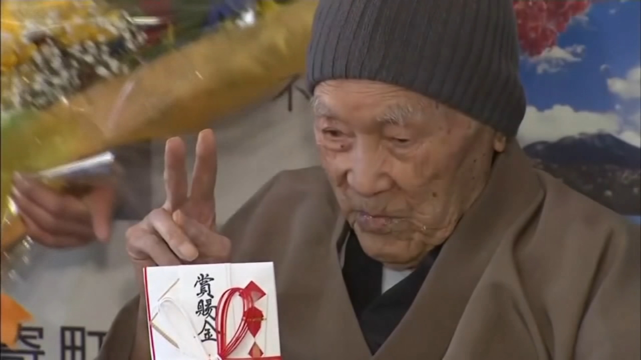 The worlds oldest man has died at his home in northern Japan at the age of 113.